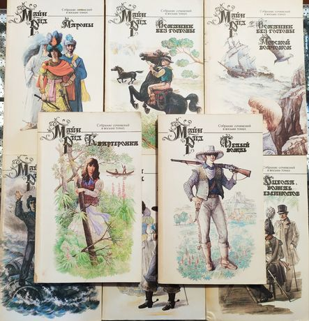 Майн Рид 8 томов
