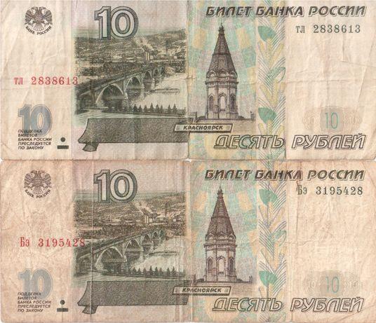 Банкноты России 10 рублей