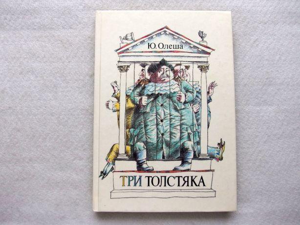 Три Толстяка.Автор Юрий Олеша