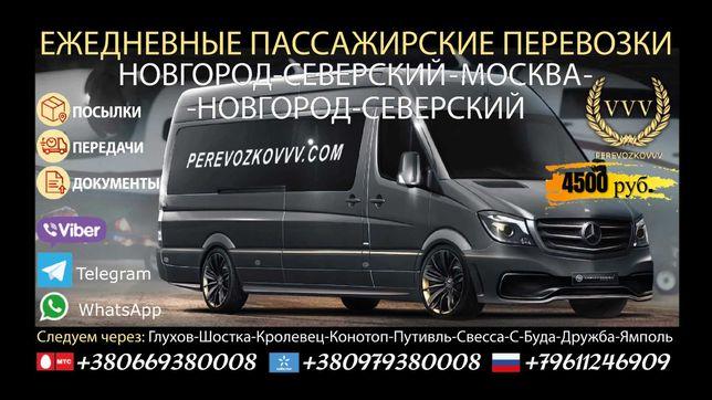 Новгород-Северский - Москва пассажирские перевозки