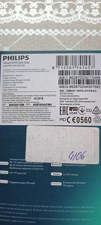 Philips E570, состояние нового,аккумулятор держит больше месяца