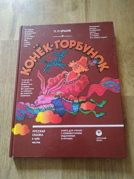 """""""Конёк-горбунок"""". Пётр Ершов. 1988 год. С комментариями на английском."""