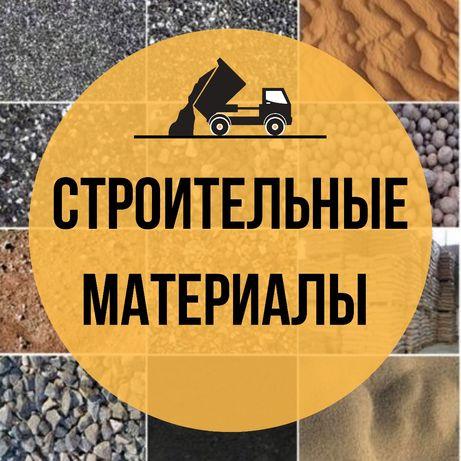 Щебень, цемент, песок и другие строительные материалы