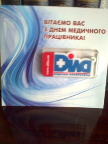 Флэшка 4 GB для Медика