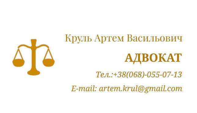 Адвокат Круль А.В. - правова допомога в різних галузях права
