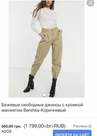 Джинси Bershka, нові!Беживо-коричневий
