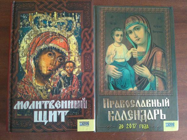 Православні книги