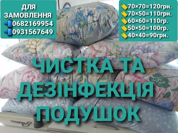Реставрація та чистка подушок