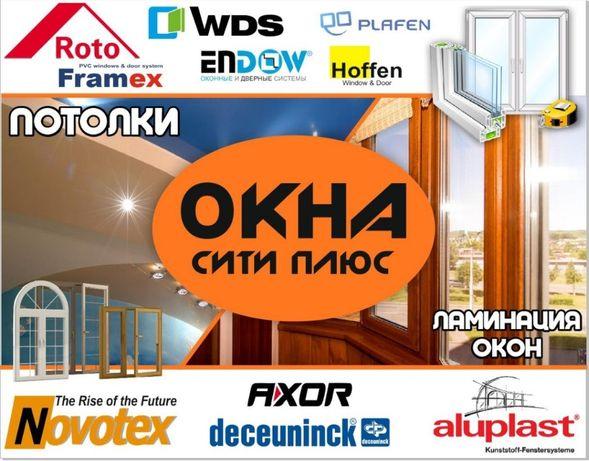 Окна, балконы, лоджии (Луганск, область) Доставка. Монтаж. Гарантия.