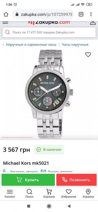 Часы майкл корс оригинал ! МК5021.Дешевле нет! Одесса - изображение 1