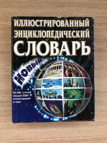 Новый иллюстрированный энциклопедический словарь