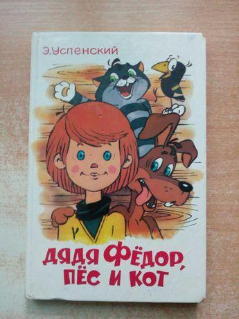"""Э.Успенский""""Дядя Фёдор,пёс и кот""""."""