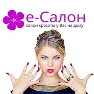 е-Салон, услуги салона красоты с выездом на дом в Одессе