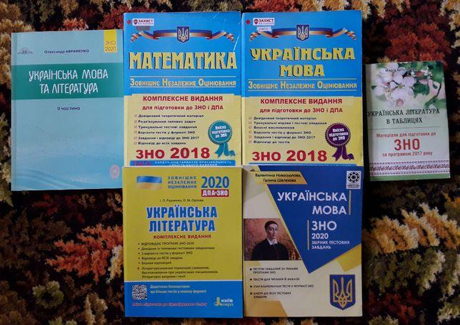 Книги, зошити для підготовки до ЗНО українська мова/ література