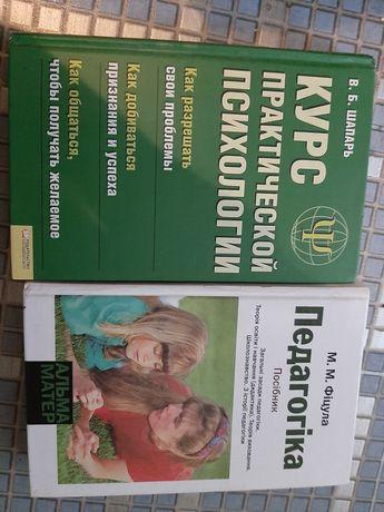 Книги по педагогике и практической психологии