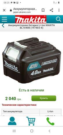 Продам набор батарейок і зарядки для макіти оригінал 12