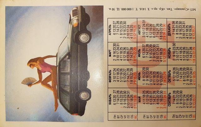 Двусторонний карманный календарик 1992 (полное совпадение с 2020) 1993