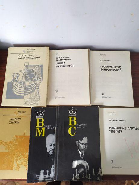 Книги.Книжки по шахматам. Відомі шахматисти. Вибрані шахматні партії