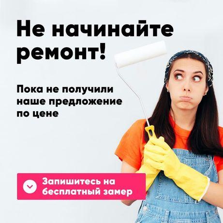 Комплексний Ремонт Квартири. Новобудова, Вторинка, Приватний Будинок