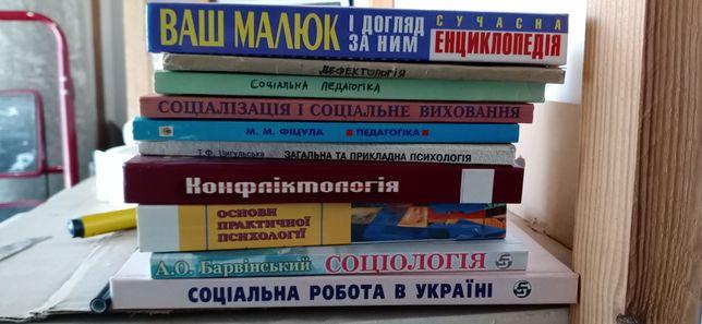 Педагогіка, психологія, соціологія