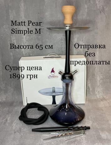 Кальян Matt Pear Simple M #1 оптом и в розницу