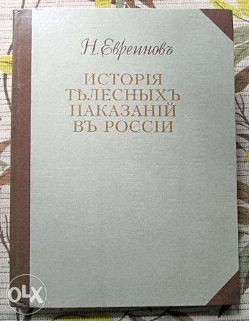 История телесных наказаний в России. (Репринтное издание.)