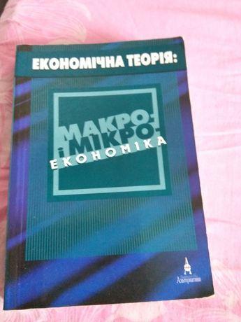 Економічна теорія, 2003 рік за ред. Ватаманюка та Панчишина