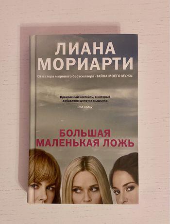 Книги «Большая маленькая ложь» Лиана Мориарти.