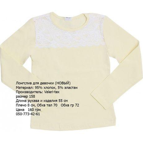 Лонгслив , реглан,блуза для девочки 158