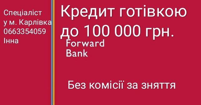 Кредит готівкою до 100 000 грн. М. Карлівка