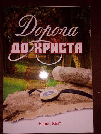 Книга Дорога до Христа