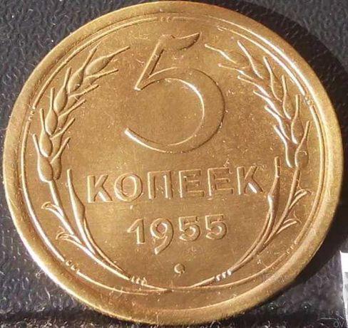 5 копеек 1955 СССР до реформы