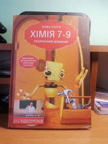 Дополнительный Учебник по Химии за 7-9 Класс