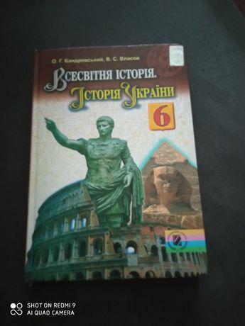 Книжки у школу Історія ,і німецька мова