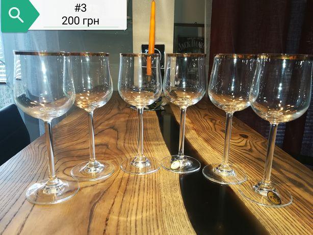 Продам бокалы Bohemia. 3-и вида