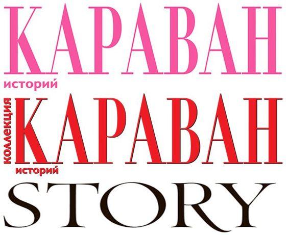 Журналы Караван, Караван коллекция историй, Story