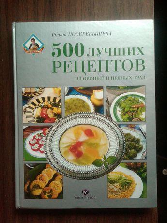500 лучших рецептов
