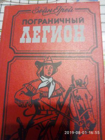 "Книга Зейн Грей""Пограничный легион"""