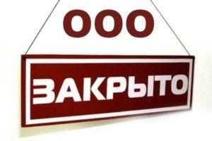 Экспресс ликвидация /закрытие/продажа ООО (ТОВ,ПП) ЧП за 2 ДНЯ
