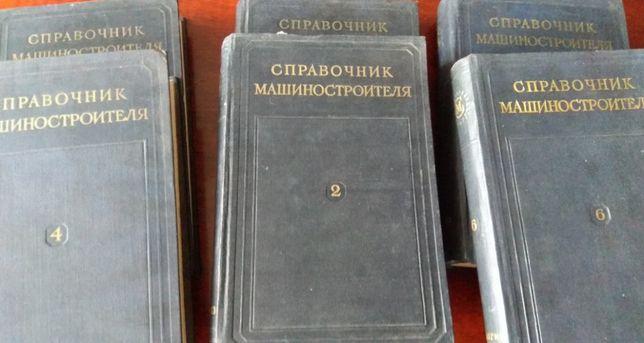 """Книги """"Справочник машиностроителя"""" 6томов за 1000руб."""