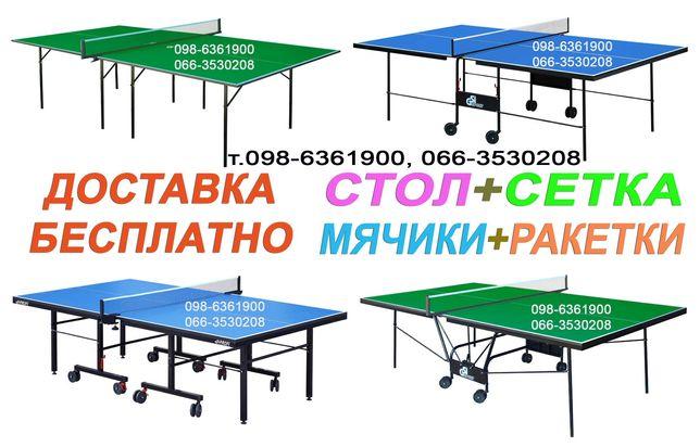 Теннисные столы в Запорожье. Теннис настольный тенис. Теніс настільний