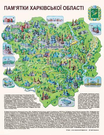 """Плакат """"Пам'ятки Харківської області"""""""