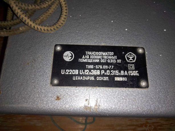 Трансформатор понижающий на 12 и 36в СССР