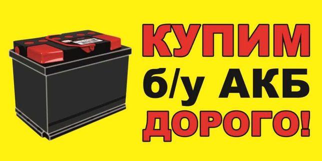 Дорого приём АККУМУЛЯТОРОВ,UPS/AGM.Металлолом!