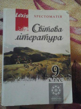 Хрестоматія .Світова література 9клас