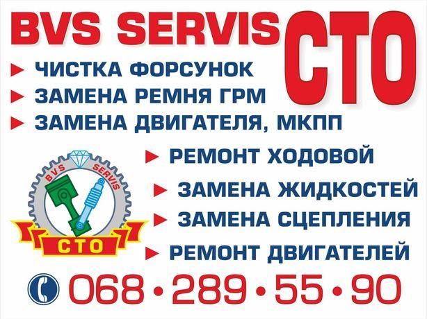 BVS Servis  СТО Николаев ,чистка форсунок , ремонт ходовой ,замена ГРМ
