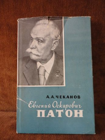 Евгений Оскарович Патон