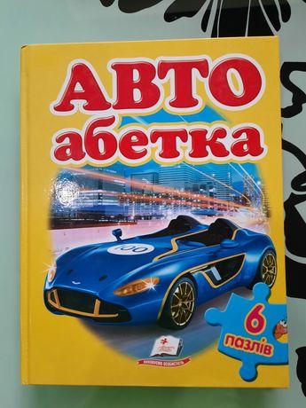 Авто Абетка пазлы