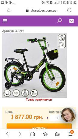 Срочно!Отличный велосипед Corso 16 диаметр колес