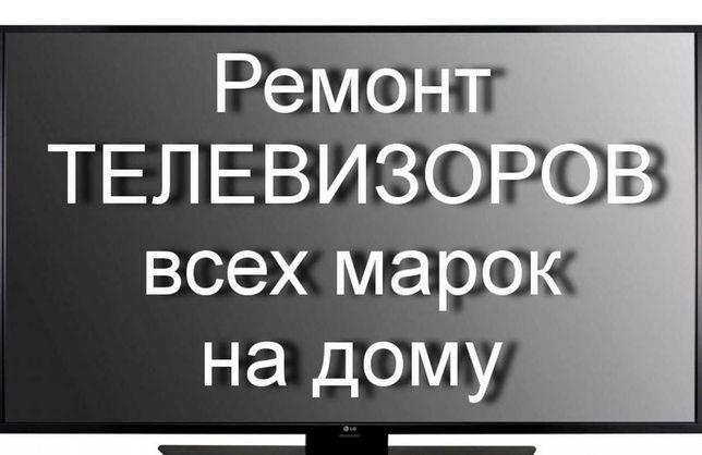 Ремонт телевизоров. Настройка смарт тв, ЖК, LED. Диагностика БЕСПЛАТНО